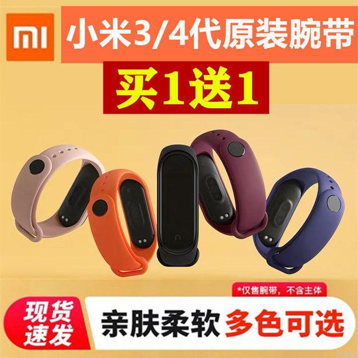 流行款小米手環3/4代nfc版原裝正品軟硅膠腕帶智能運動3代原廠防丟表帶