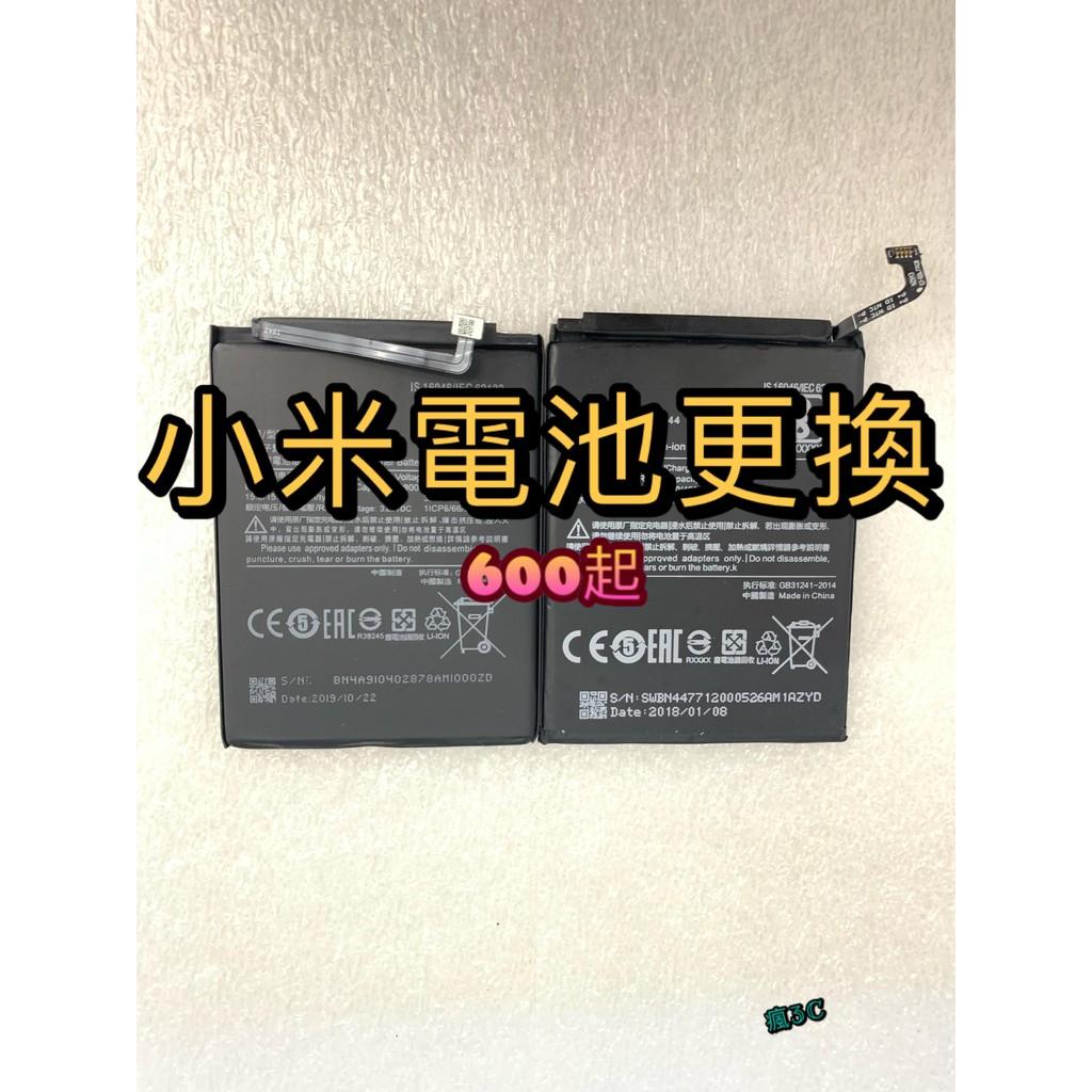 小米MI紅米 全系列電池維修/更換電池/電池膨脹/耗電/1/2/3/4/5//MIX/MAX/NOTE/黑鯊