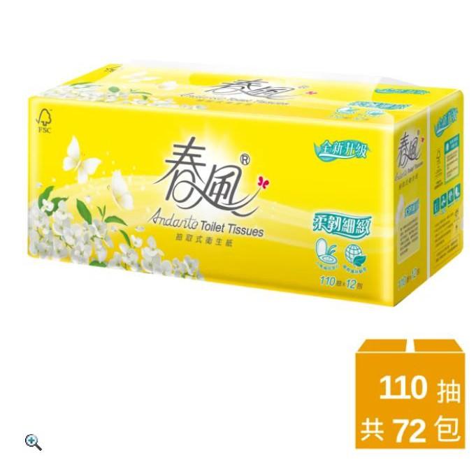 加碼10箱-春風柔韌感抽取衛生紙(110抽x72包/箱)