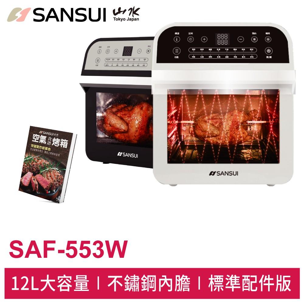 SANSUI山水 12L旋風智能空氣烤箱(白/黑) SAF-553W 標配版 贈食譜書