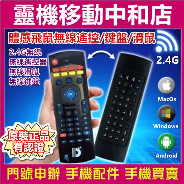 [遙控器]體感遙控器/空中飛鼠/體感飛鼠遙控器/無線滑鼠/無線鍵盤/10米遠距/紅外線遙控/買UPROS免費送體感遙控器