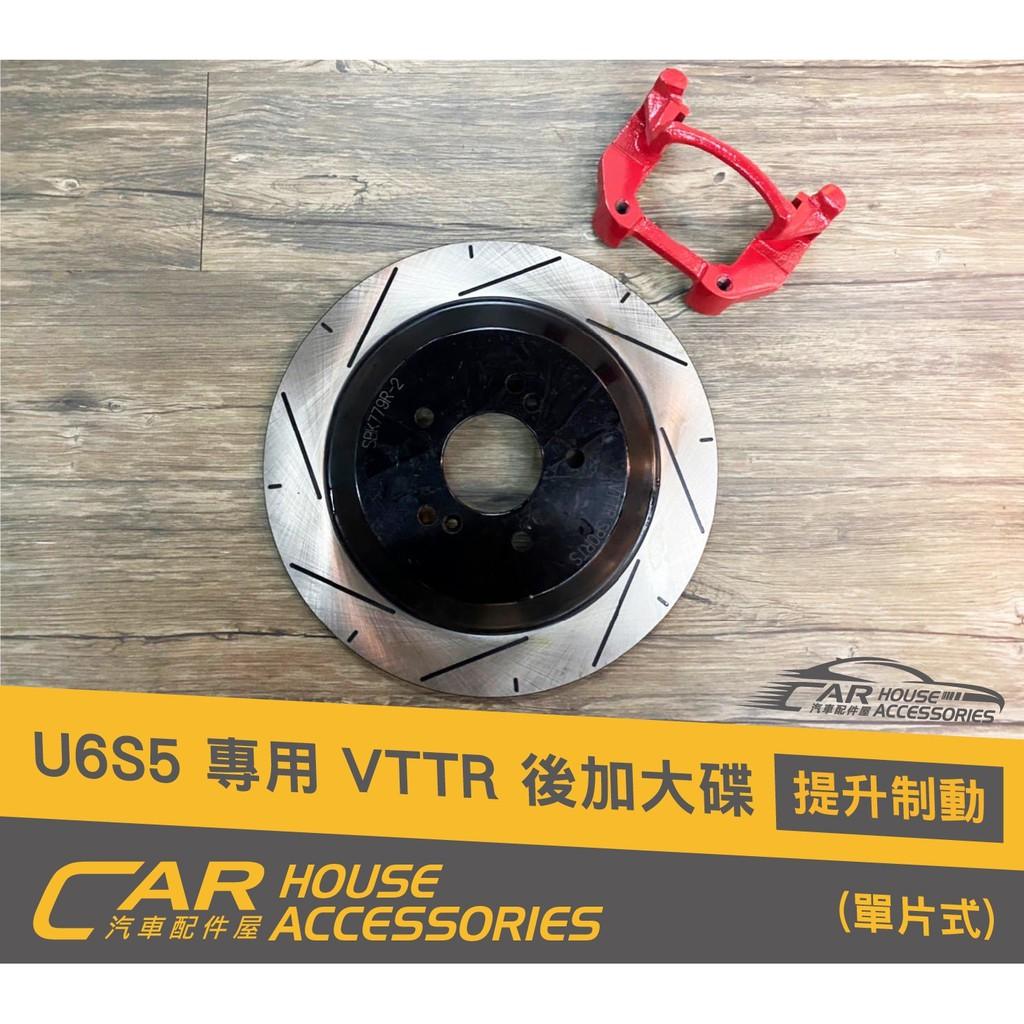汽車配件屋 實體店面 Luxgen U6 專用 VTTR後加大劃線碟