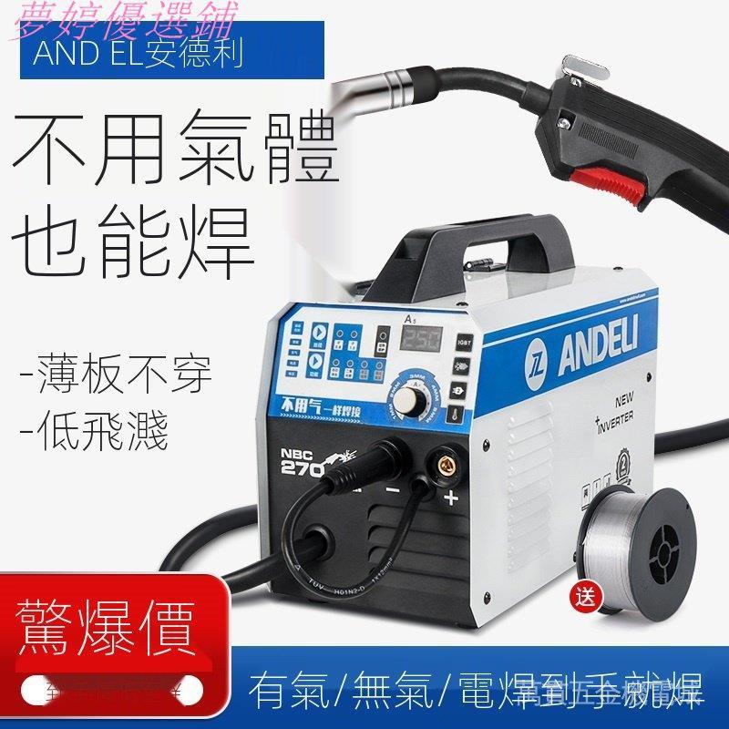 【安德利廠家直營】ANDELI無氣二保焊機 TIG變頻式電焊機 WS250雙用 氬弧焊機IGBT焊道夢婷優選鋪