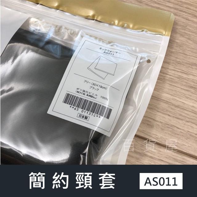 💯公司貨代購 ✨ NEFFUL 妮芙露 AS011 簡約頸套  (負離子 妮美龍 健康衣 日本進口 脖圍 圍巾)