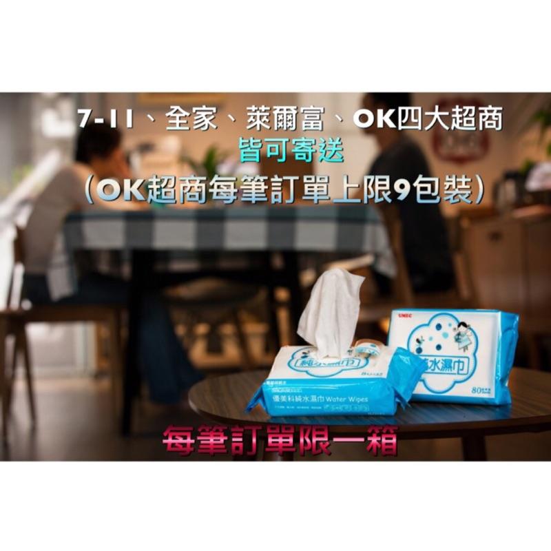 24H出貨 三大超商皆可寄送 隨身包10抽 80抽 台農公司優美科 不含香料 純水濕紙巾80抽 10抽隨身包濕紙巾