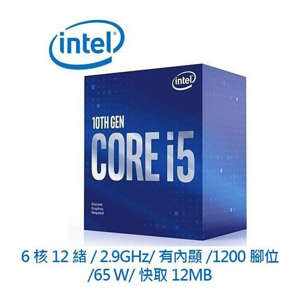 INTEL 第十代 英特爾 I5-10400 2.9G 6核/12緒 CPU 中央處理器 1200腳位 有內顯 +主機板