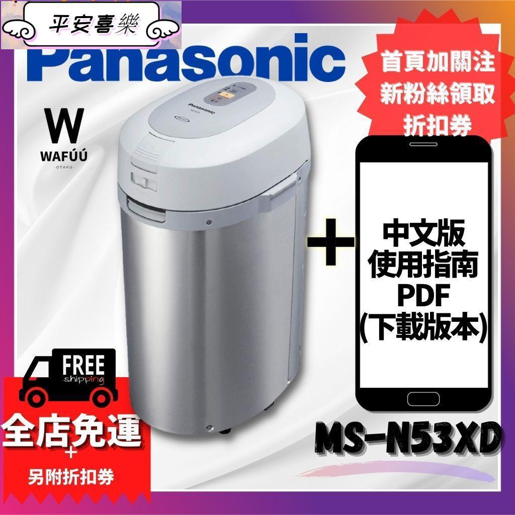 臺灣備貨直出有貨!Panasonic 最新款MS-N53XD 溫風式廚餘處理機 廚餘機除臭 日本 熱風乾燥除菌 有A