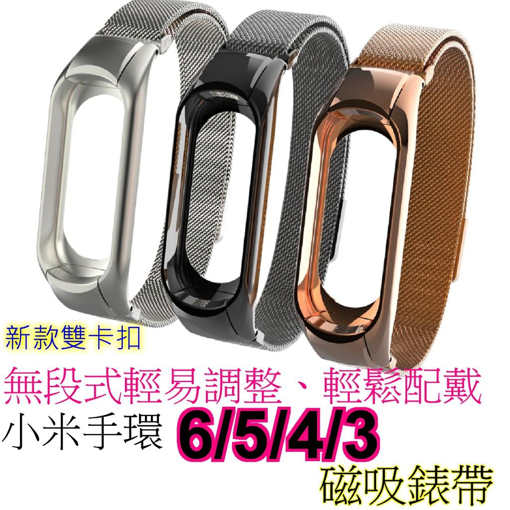 現貨 小米手環6 小米手環5 小米手環4 磁吸金屬錶帶 腕帶 小米5 小米4 小米3 金屬錶殼 替換帶 取代原廠錶帶