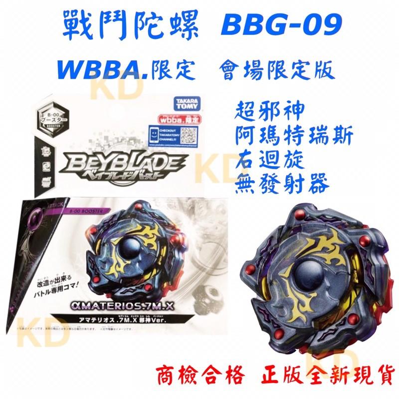 戰鬥陀螺 BBG-09 限定版 超邪神 阿瑪特瑞斯 Wbba. 限定 會場限定版 右迴旋 無發射器 正版全新現貨