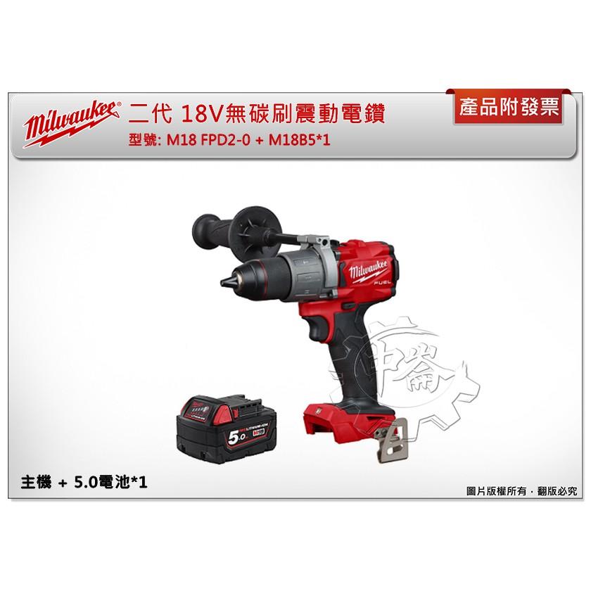 *中崙五金【附發票】美沃奇 18V無碳刷震動電鑽 M18FPD2-0  M18 FPD2-0 非M18FPD2-502X