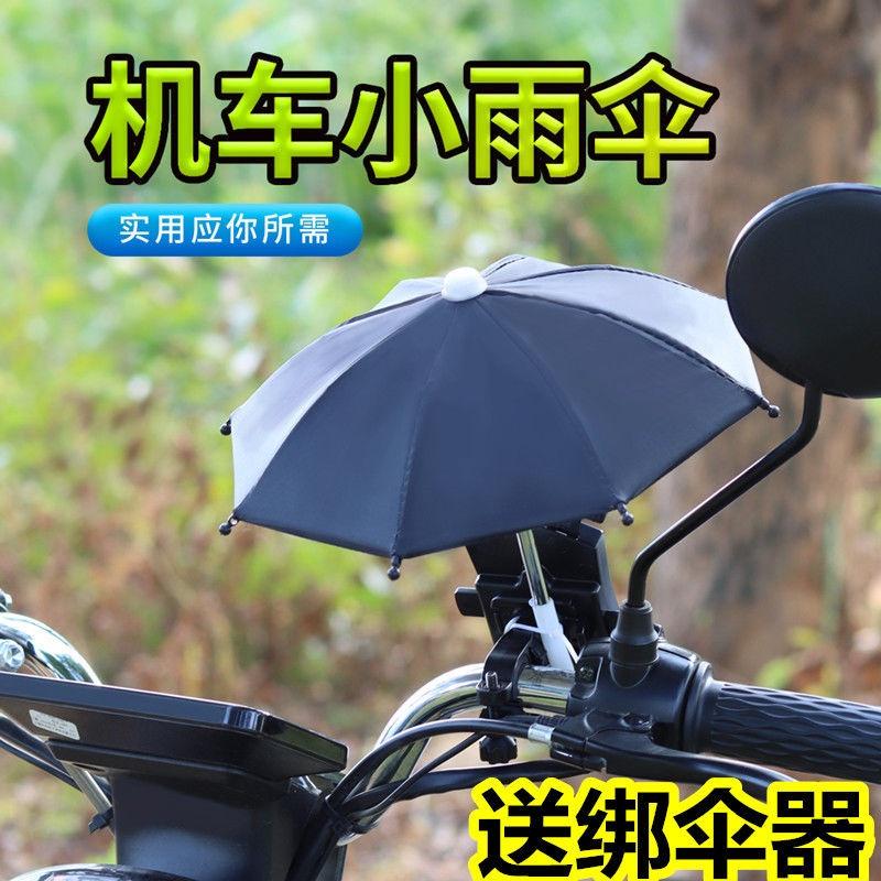 【月貝凡】迷你導航小雨傘擺件遮陽擋電瓶車餐車手機傘支架防水電動車遮陽傘 賣場滿199元不含運費出貨
