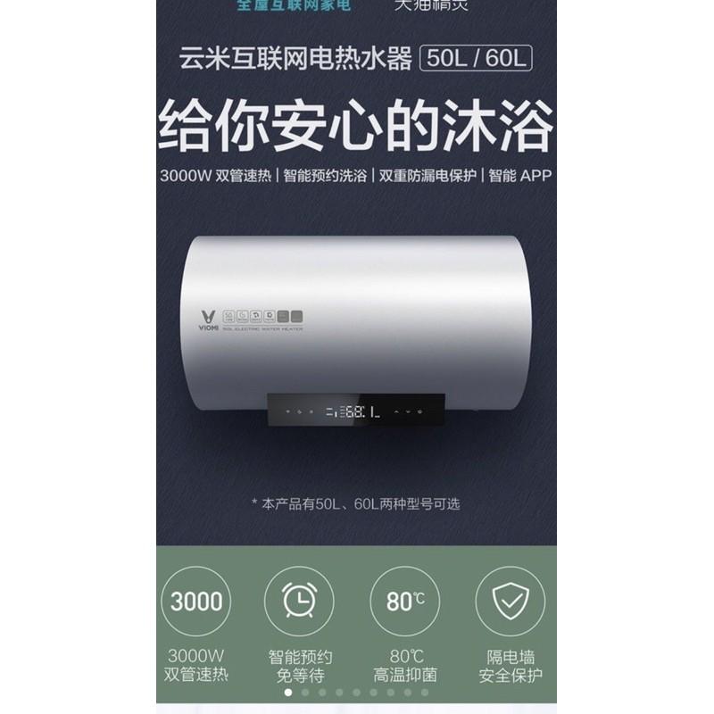 【展示品】【福利品】智能居家訂製 到府規劃設計安裝 VIOMI/雲米 VEW602-W熱水器電家用60L升速熱米家智控