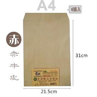 6K/ A4 (5號)赤牛皮紙公文信封/ 牛皮袋(6張入)02110 原價$20《豐年季小舖》 台北市