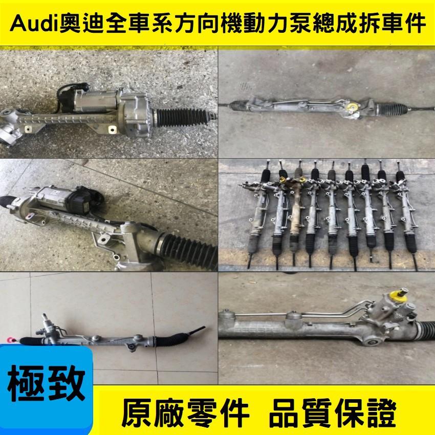 Audi奧迪A3 A4L A5 A6 A7 A8 Q3 Q5 Q7 TT方向機 動力泵總成拆車件