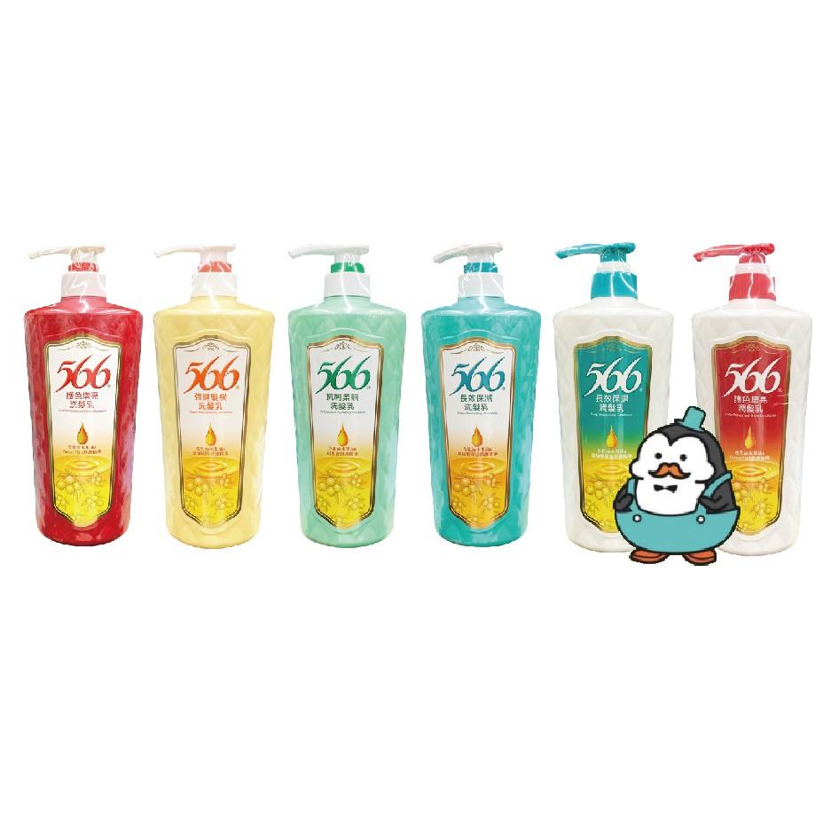 566 抗屑柔順、護色增亮、強健髮根、長效保濕 洗髮乳 潤髮乳 700g