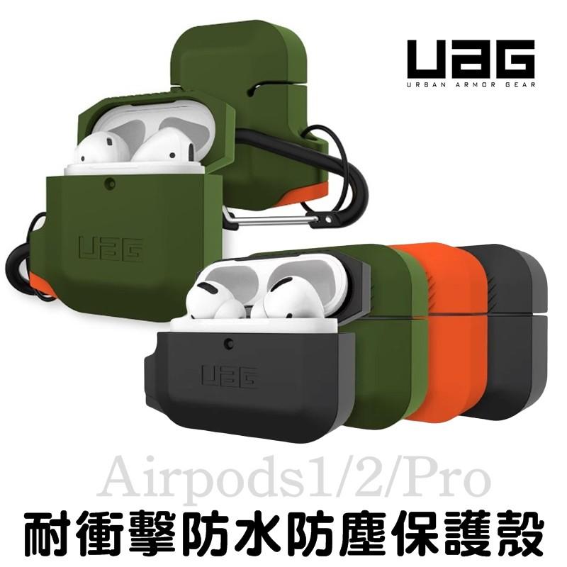UAG Airpods Pro 1/2代 耐衝擊防水防塵保護殼 軍規防摔殼 防摔落測試 保護套 頂級厚矽膠材質 止滑耐磨