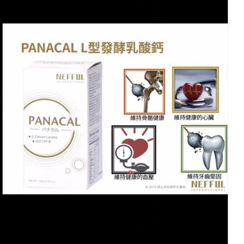 💯公司貨代購   妮芙露NEFFUL   L型發酵乳酸鈣 HC17