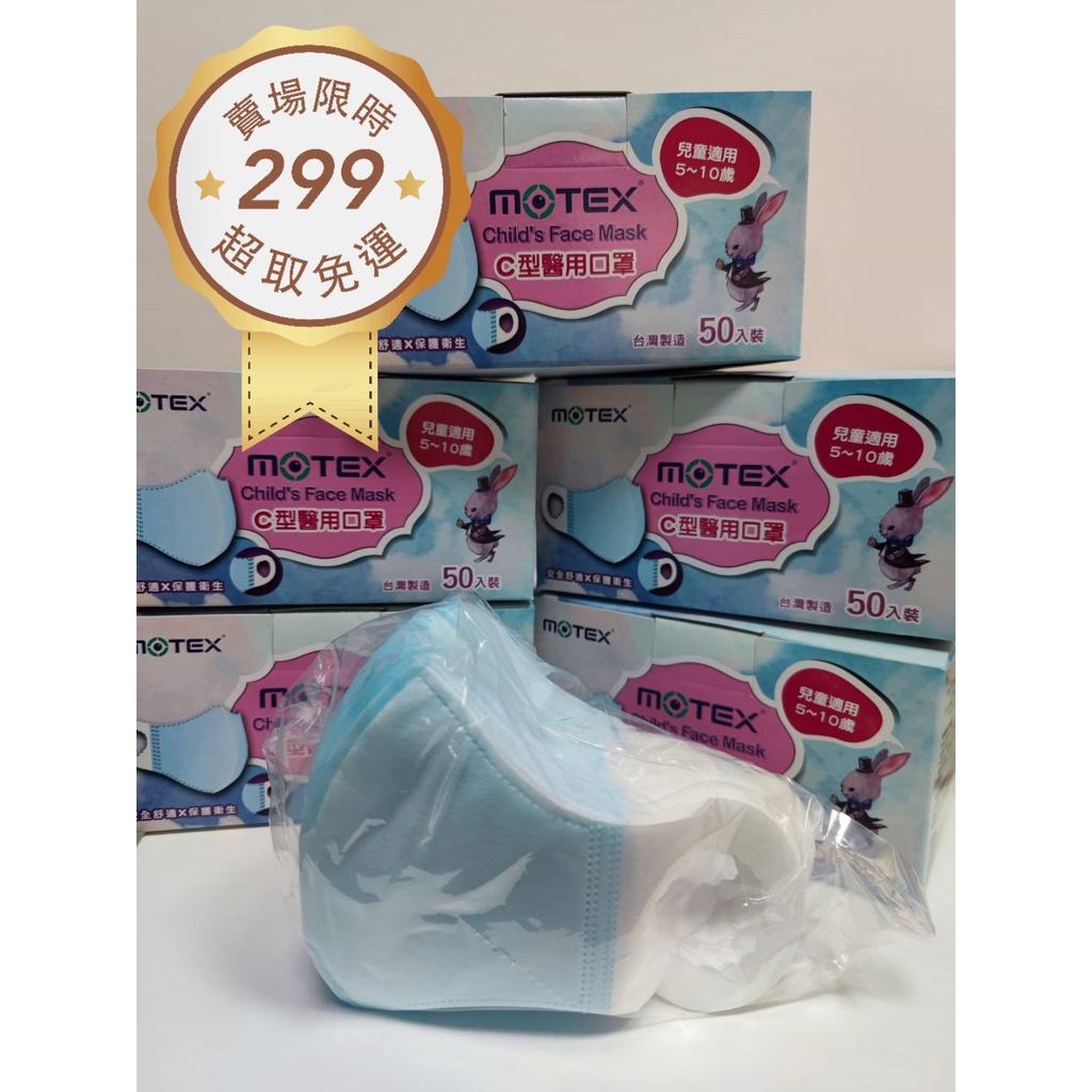 【MOTEX摩戴舒】 C型醫用口罩 兒童專用 適用5~10歲 (大包裝50入)