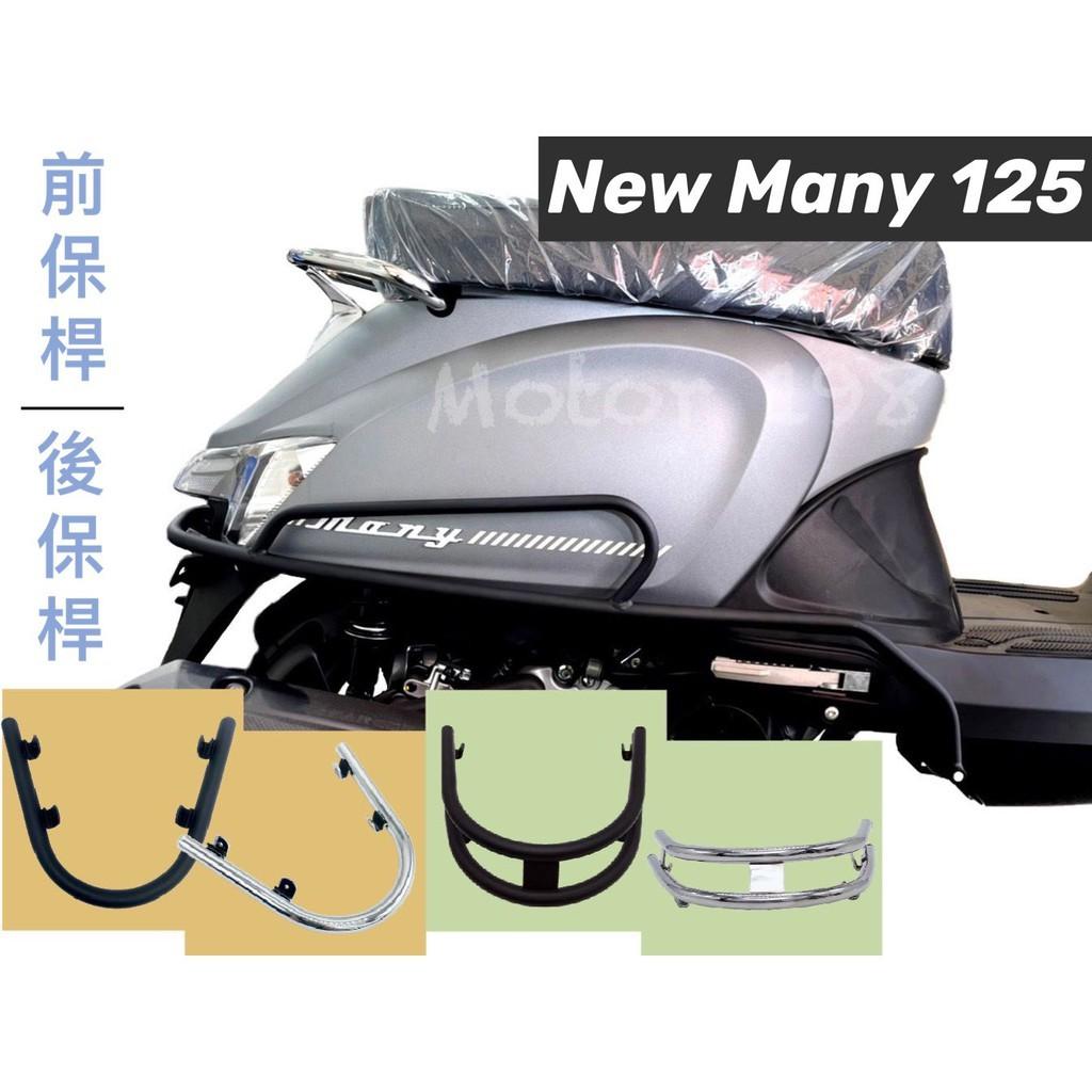 正廠㊣台灣製造 KYMCO 光陽機車 New Many125 前土除保桿/側保桿/後保桿