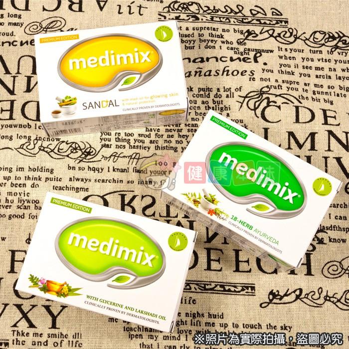 印度MEDIMIX皇室美肌皂 3種可選 香皂[ID890401]