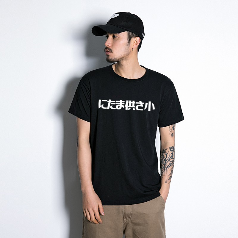 にたま供さ小 偽日文 Ni-Ta-Ma供Sa小 中性短袖T恤 6色 (現貨)是在哈囉網紅潮流T狠愛演我誰時事梗班服團體服
