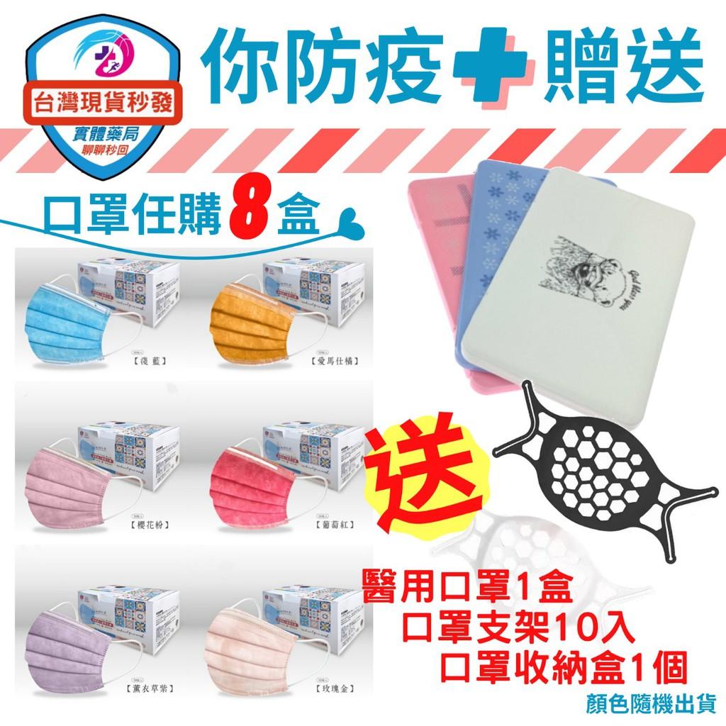 買8送2 任選八盒送贈品 (台灣製雙鋼印) 丰荷 荷康 成人醫療 醫用口罩 (8色可選 )50片/盒