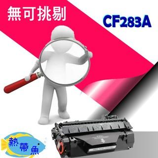 HP 碳粉匣 CF283A 83A 盒裝 四支超取免運 M201d/ M201dw/ M202n/ M125a/ M125nw 新北市
