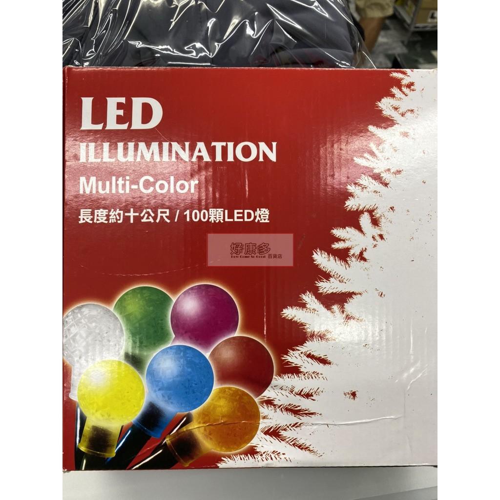 LED 鑽石彩光聖誕樹燈 LED燈 樹燈 跳跳燈 100燈 8段控制 線10米 聖誕 燈串 COSTCO 代購 好市多