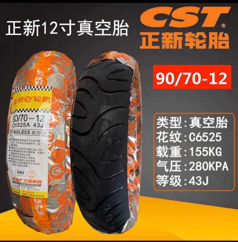 正新 90/70-12 130/70-12 輪胎 tire ebike 電動車 CST
