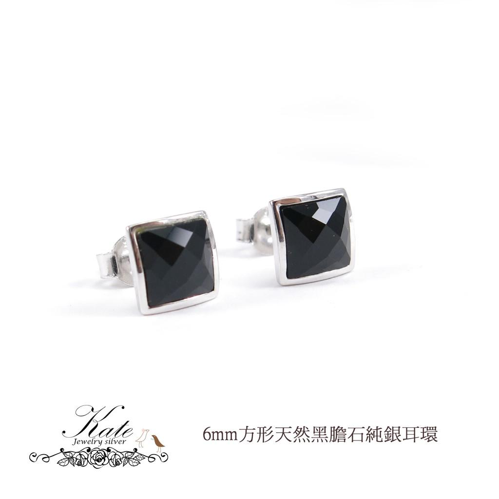 純銀耳環 銀飾 方形天然黑膽石 方型菱型 8mm 925純銀耳環//生日禮物情人禮物/KATE銀飾