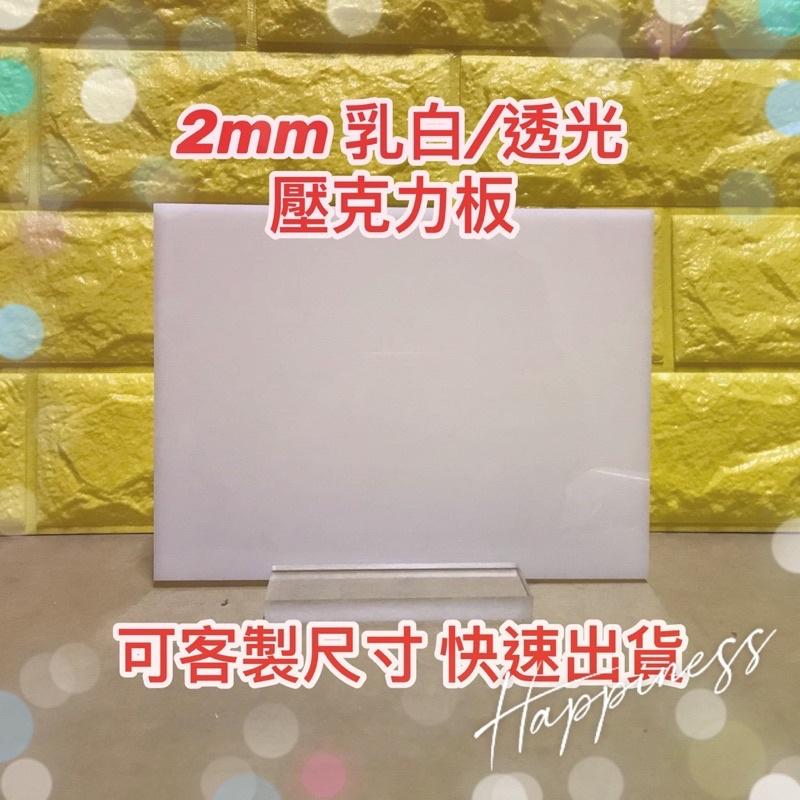 台灣現貨供應中!厚度2mm 乳白色透光壓克力板 A4尺寸壓克力板 快速出貨 可超商取貨