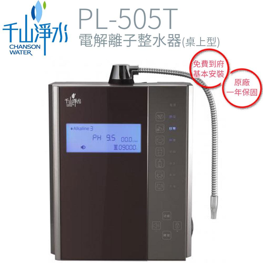 桌上型電解離子整水器 PL-505T