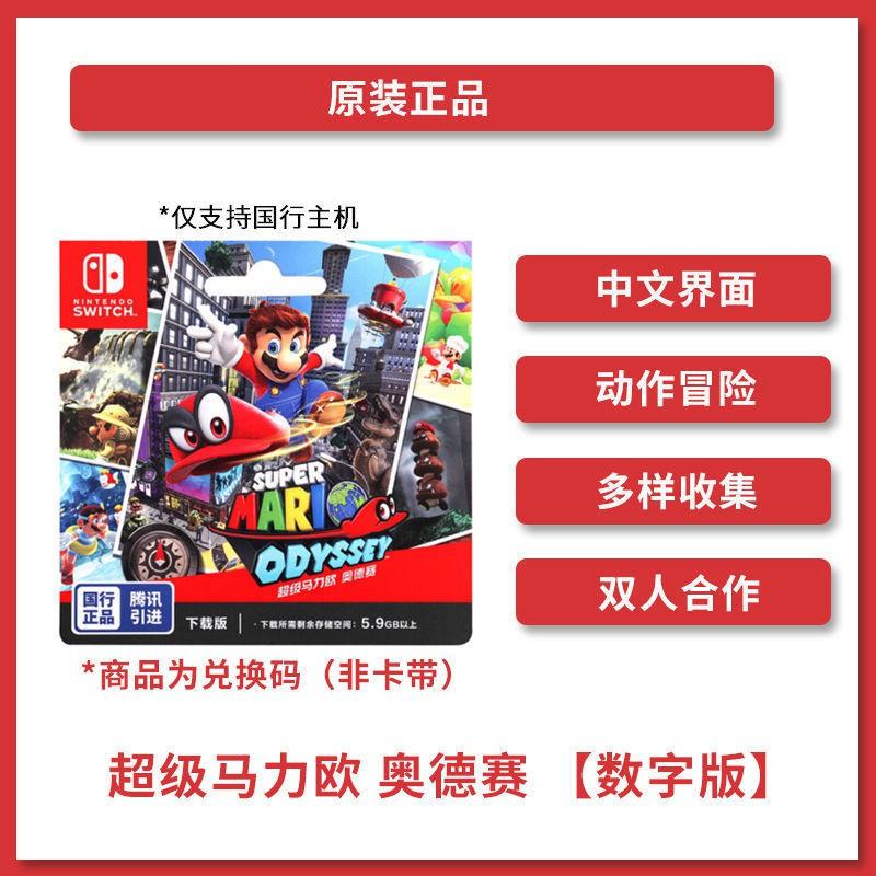 【正常發貨p】任天堂 NS 國行超級馬力歐 奧德賽 游戲兌換卡 僅支持國行主機