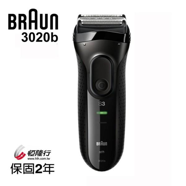 《贈刀頭刀網21B》 【德國百靈BRAUN】新升級三鋒系列電鬍刀 3020s