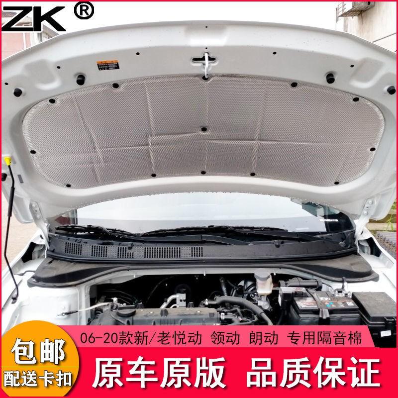 現代17 18 19款新 Elantra發動機隔音棉 Elantra引擎蓋隔熱棉隔音墊機蓋棉