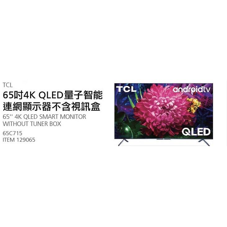 好市多 Costco代購-TCL 65吋4K OLED量子智能連網液晶顯示器不含視訊盒65C715
