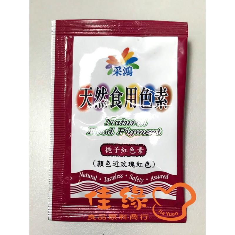 天然食用色素/梔子紅色素粉末/原裝3克(佳緣食品原料商行)