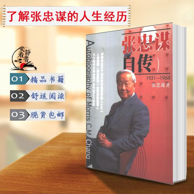 【台灣發】張忠謀自傳 1931-1964 張忠謀著 北京生活讀書新知三聯 人生經歷 優選