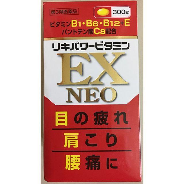 日本 米田 合利他命 米田 EX NEO 300錠