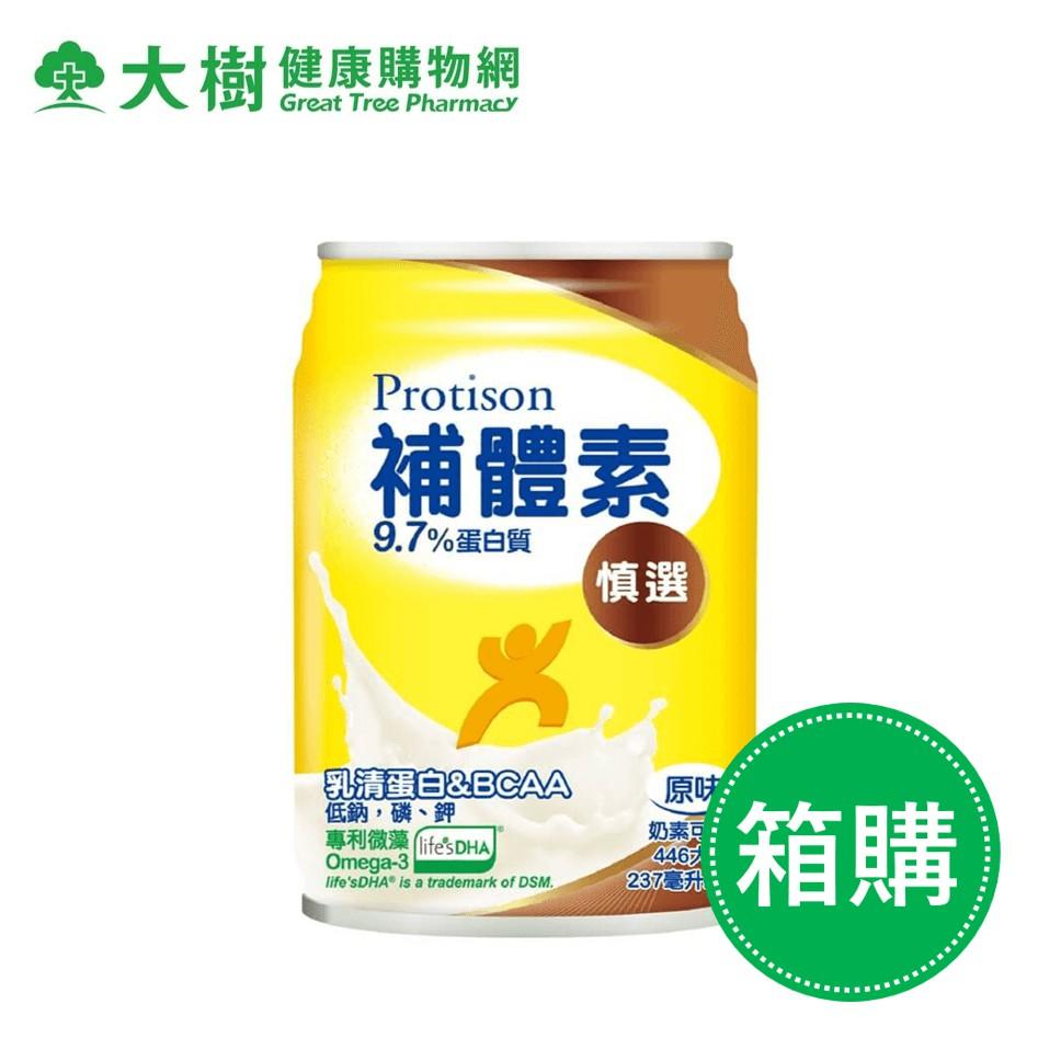 (1箱送2罐)補體素 慎選【9.7蛋白質】濃縮營養配方食品 237ml/罐 箱購 大樹