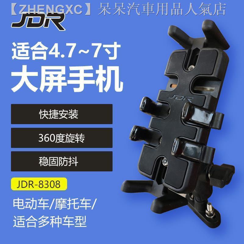 JDR摩托車手機支架電動車騎行防震耐摔防抖動通用型鋁合金手機架/現貨 -手機架-手機架-機車架-腳踏車架-手機支架-機車