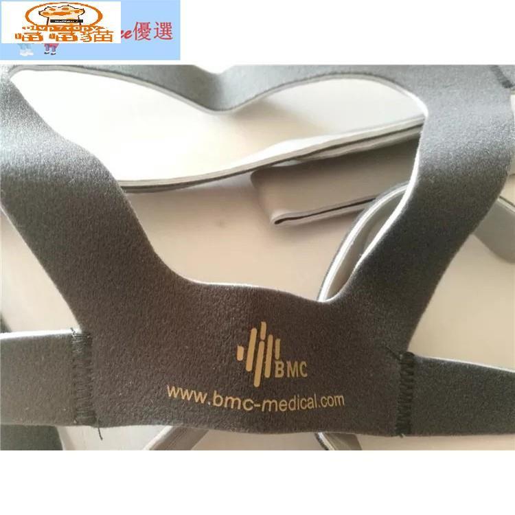 💎【瑞邁特】bmc呼吸器機配件 面罩 口罩 鼻罩 鼻枕 鼻塞帶子 綁帶 頭帶套