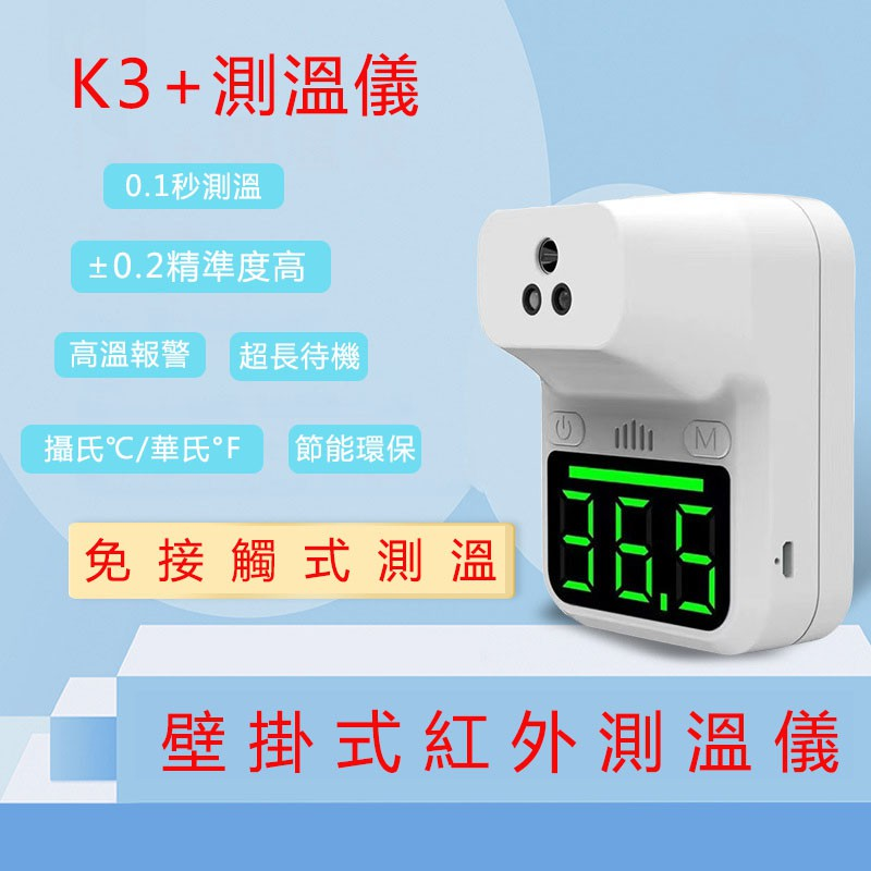 K9pro plus/K3pro/K3x/k3+非接觸式測溫計室內外壁掛紅外測溫儀