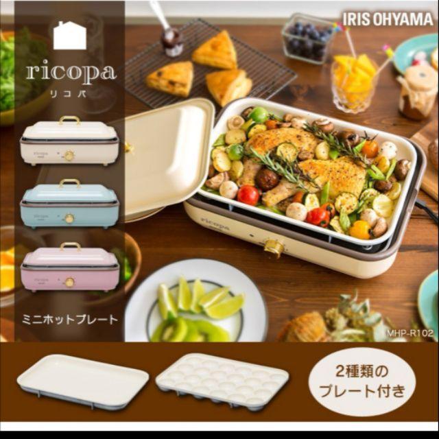 [喂日貨] Iris ohyama ricopa 復古 馬卡龍 電熱烤盤 電烤盤 MHP-R102