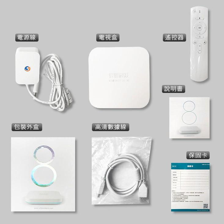 安博科技 UBOX8 安博盒子 2020年 純淨台灣版 現貨免運 聊聊優惠 一年保固 線上客服 到府收送 機上盒 電視盒