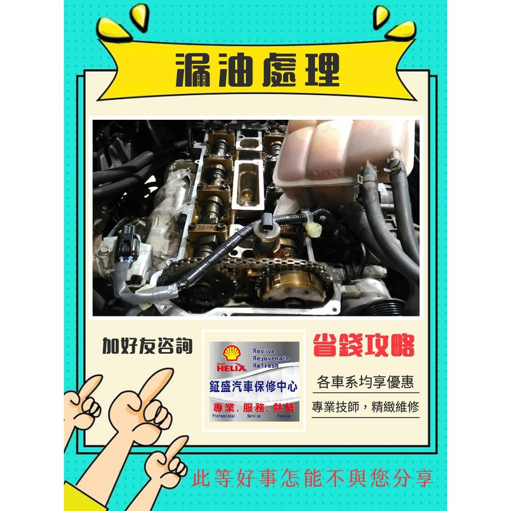 三菱 GRUNDER 漏油處理 引擎 變速箱
