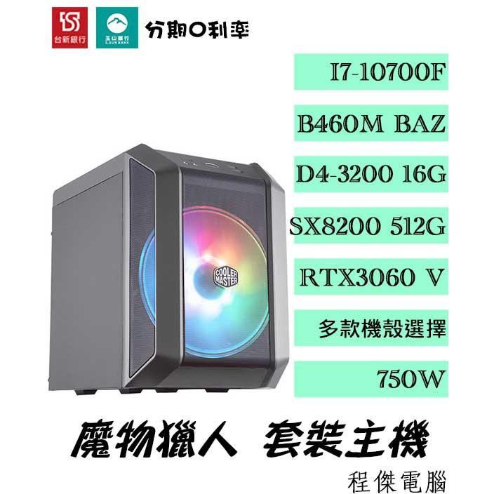 【魔物獵人】冥赤龍機 10700F/B460M/16G/512G/RTX3060 V/750W 套裝主機『高雄程傑電腦』
