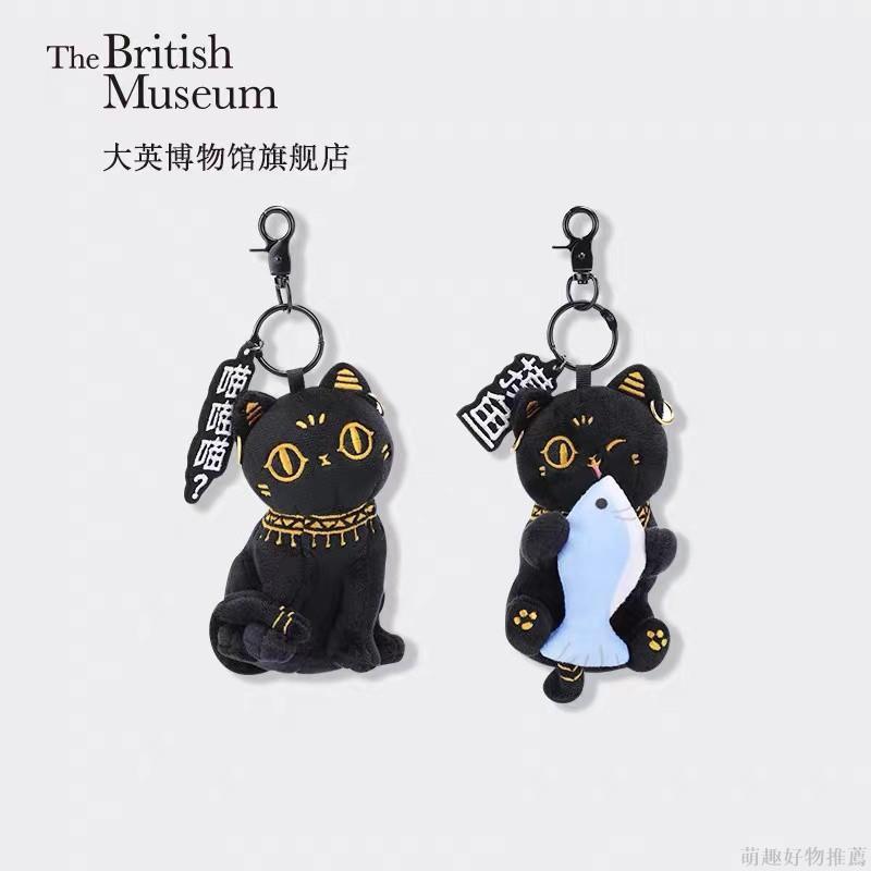 【正版】大英博物館官方 蓋亞·安德森貓毛絨鑰匙扣掛件 毛絨公仔創意禮物#666