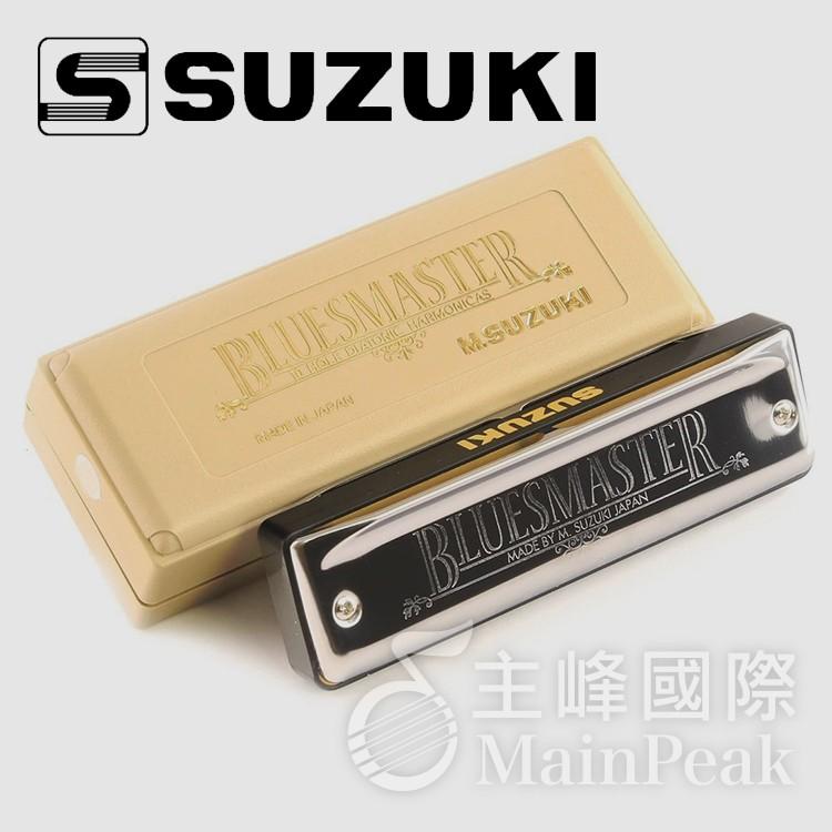 SUZUKI MR-250 BLUESMASTER C調 10孔 口琴 全音階口琴 附琴盒 全新日本製【全館折300】