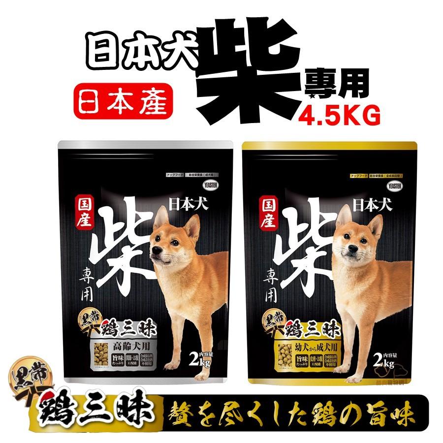 日本YEASTER 柴犬專用飼料2KG/4.5KG 為柴犬量身打造專屬配方 成/幼犬飼料 高齡犬飼料 狗狗飼料 寵物飼料